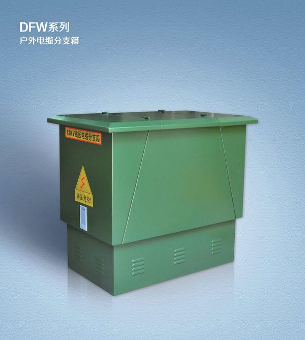 DFW系列 户外电缆分支箱