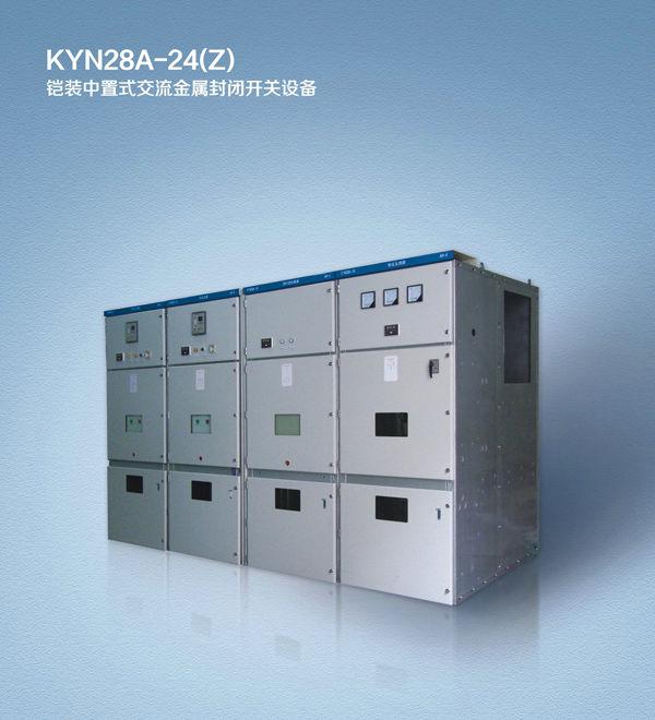 KYN28A-24(Z)铠装中置式交流金属封闭12bet官方手机版