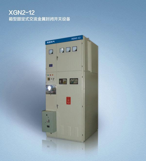 XGN2-12箱型固定式交流金属封闭12bet官方手机版